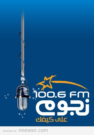 نجوم اف ام1 نجوم اف ام بث مباشر اونلاين Nogoom FM