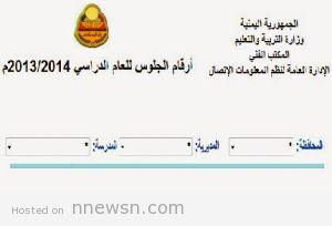 وزارة التعليم اليمن