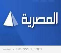 قناة المصرية