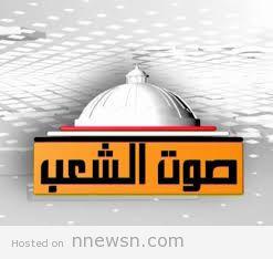 قناة صوت الشعب