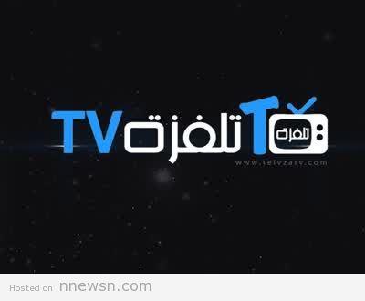 تردد قناة Telvza Tv التونسية علي نايل سات