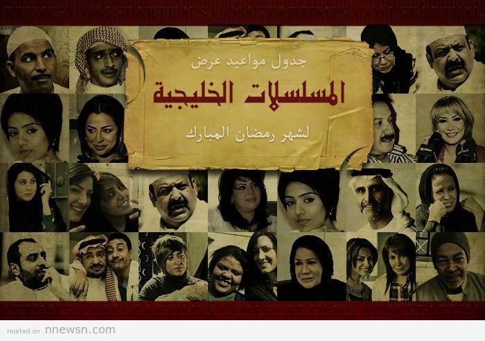 مسلسلات خليجية المسلسلات الخليجية في رمضان 2014 ابطال, قصة, اعلان, قنوات العرض