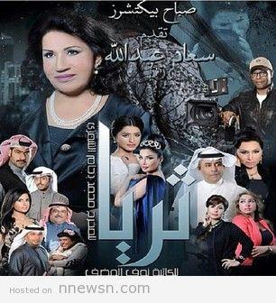 مسلسل ثريا مسلسل ثريا 2014 تعرف علي ابطال و قصة و موعد عرض مسلسل ثريا
