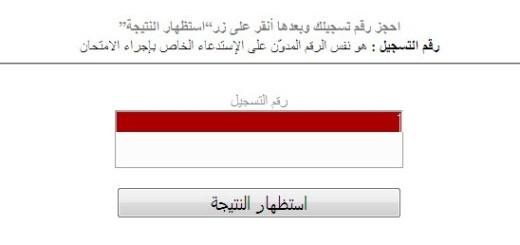 نتائج الجزائر