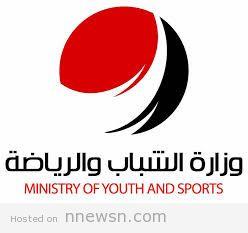 وزارة الشباب والرياضة مصر