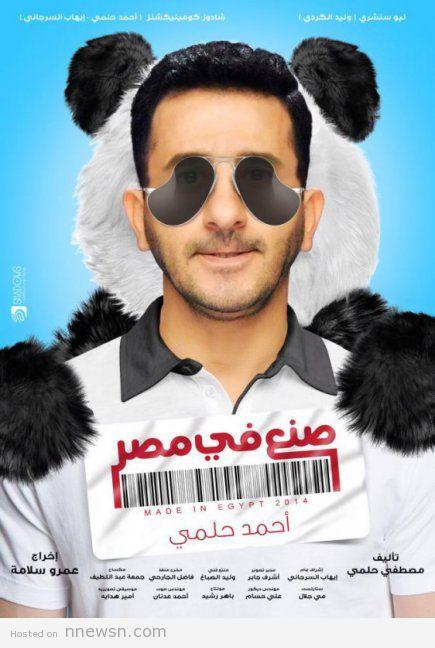 افيش فيلم صنع في مصر الافيش النهائي لفيلم صنع في مصر