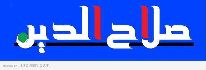 قناة صلاح الدين