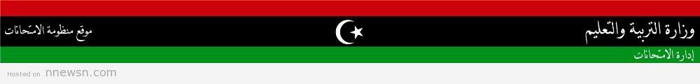 وزارة التربية والتعليم ليبيا