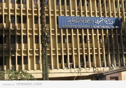 وزارة التموين المصرية