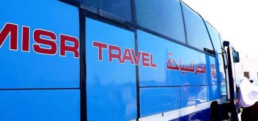 أتوبيس النقل السياحي الجماعي