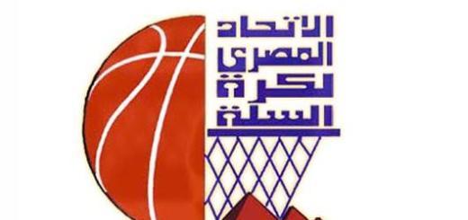 اتحاد كرة السلة المصري