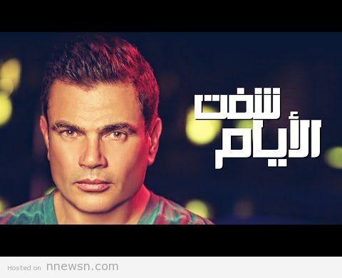 كلمات اغنية شفت الايام غناء عمرو دياب كاملة