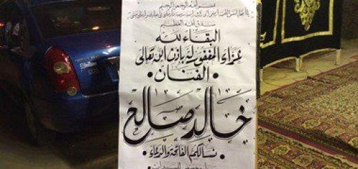 عزاء الراحل خالد صالح