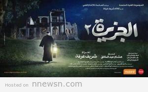 فيلم الجزيرة 2 300x187 اعلان, بوستر الجزء الثاني من فيلم الجزيرة : الاحتلال