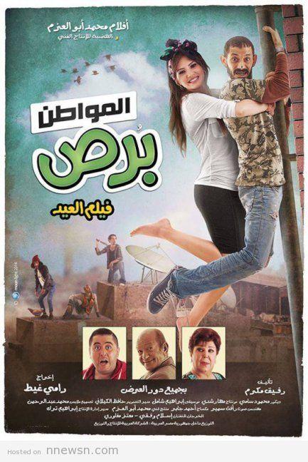 فيلم المواطن برص