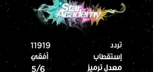 قناة ستار اكاديمي