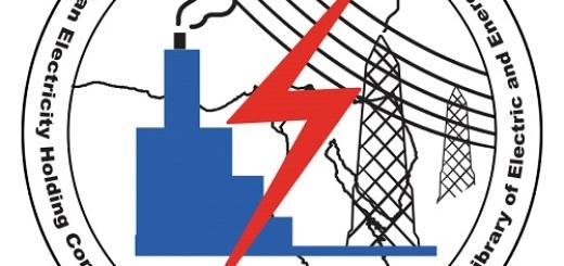 وزارة الطهرباء والطاقة