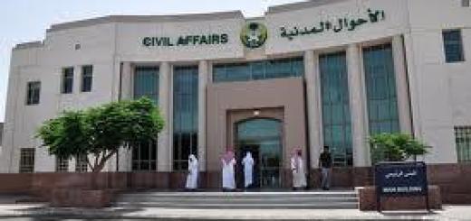 الاحوال المدنية السعودية