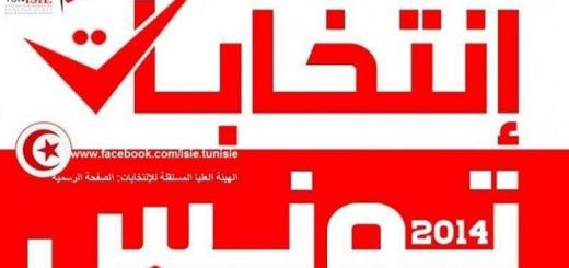 الانتخابات التشريعية التونسية 2014