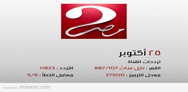 قناة ام بي سي مصر 2 - mbc misr 2