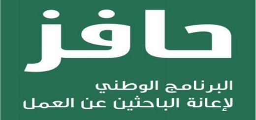 https://www.hafiz.gov.sa main page حافز الصفحة الرئيسية