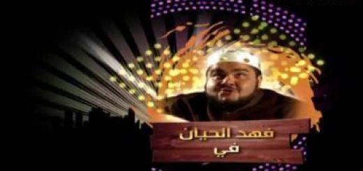 فهد الحيان ف مسلسل سوق الحراج