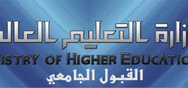 وزارة التعليم العالي سوريا