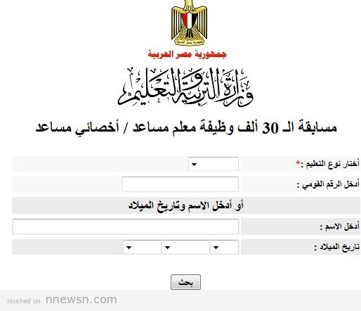 موقع نتيجة مسابقة وزارة التربية والتعليم