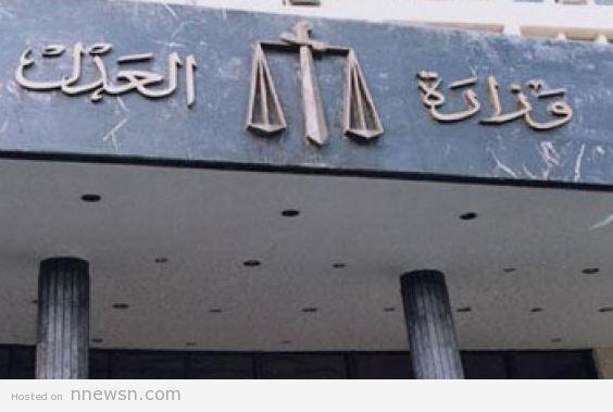 نموذج طلب وظائف وزارة العدل 2014
