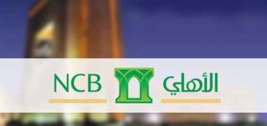 اكتتاب البنك الاهلي حلال ام حرام فتاوى العلماء