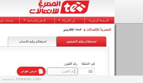 دفع فاتورة التليفون 2014 من المصرية للاتصالات