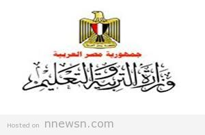 موقع وزارة التعليم http://portal.moe.gov.eg/Pages/default.aspx