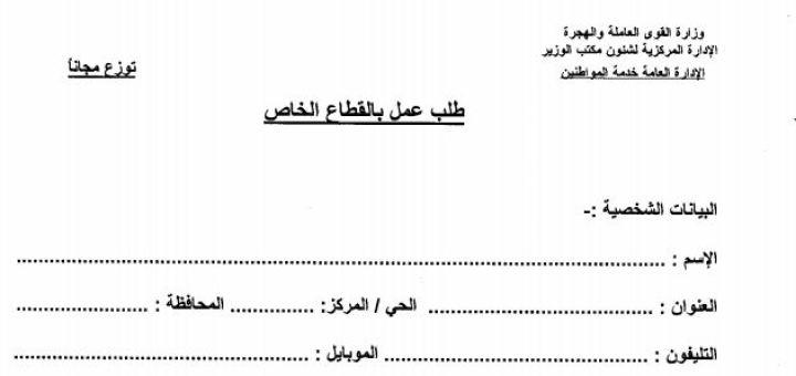 استمارة وظائف القوى العاملة بالقطاع الخاص