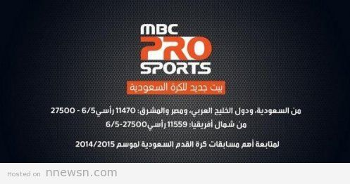 mbc sport channel frequency pro saudi football