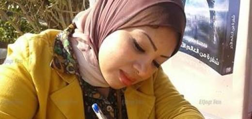 الكاتبة اسماء حفظي