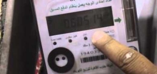 عداد كهرباء الكتروني في مصر يعمل بالشحن المسبق