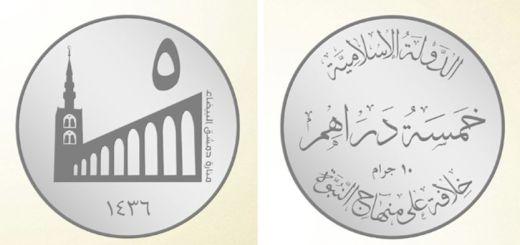عملة الدولة الاسلامية داعش