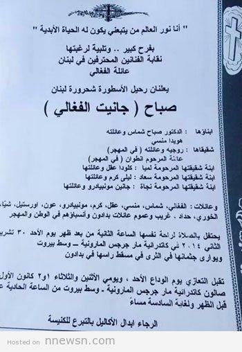 موعد و مكان اقامة جنازة وعزاء الفنانة صباح مع صورة كارت العزاء