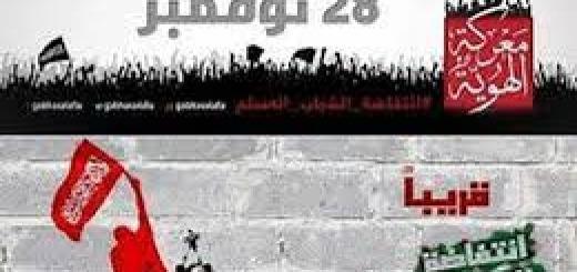 شعار انتفاضة الشباب المسلم يوم 28 نوفمبر