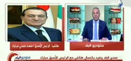 Hosni Mubarak call ahmed musa youtube
