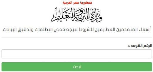 أسماء المتقدمين المقبولين فى امتحانات وظائف الـ 30 ألف معلم