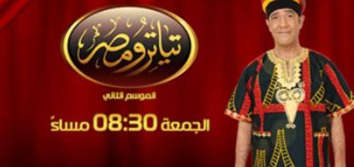 Teatro Masr Egypt show season 2