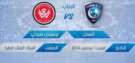 alhilal vs western sydney today afc