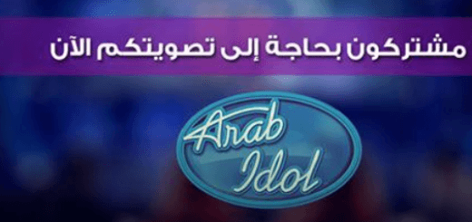 arab idol 2014 vote numbers