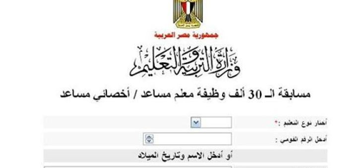 names of Ministry of Education competition tests for jobs