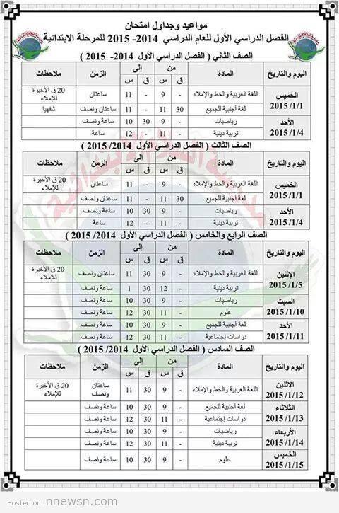 ابتدائية الشرقية جدول امتحان المرحلة الابتدائية بالشرقية الترم الاول 2015