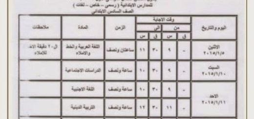 ابتدائية بورسعيد