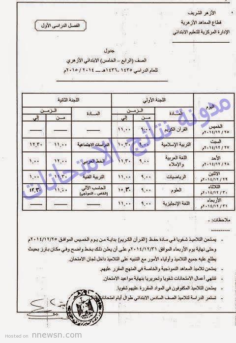 ابتدائي ازهر جدول امتحانات المرحلة الابتدائية الازهرية صفوف النقل الترم الاول 2015