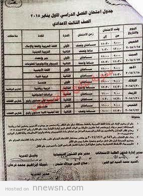 اعدادية الشرقية جدول امتحانات الشهادة الاعدادية الشرقية الترم الاول لنصف العام الدراسي 2015 للصف الثالث الاعدادي