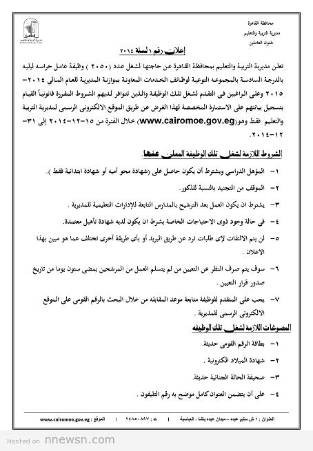 اعلان وظيفة خارس امن 2050 وظيفة حارس أمن بمديرية التربية والتعليم بالقاهرة لحاملي محو الامية و الابتدائية فقط